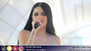 رحمه رياض _ وعد مني (حصريا) حفله لا بشده | 2019