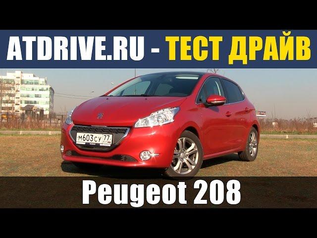Peugeot 208 - Тест-драйв от ATDrive.ru