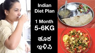 1 ತಿಂಗಳಲ್ಲಿ 5-6KG ತೂಕ ಇಳಿಸಿ | 1 Month Weight Loss Challenge - Indian Diet Plan To Loose 5-6KGs