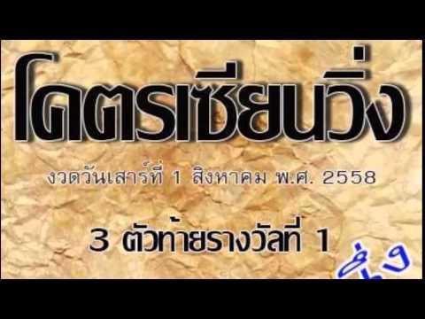 หวยซองโคตรเซียนวิ่ง (3ตัวตรง) งวดวันที่ 1/08/58