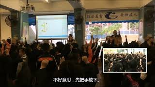 Publication Date: 2019-03-29 | Video Title: 路德會聖馬太學校(秀茂坪)—「英雄地」使用示範(下)