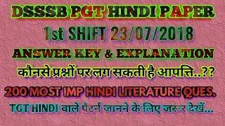 DSSSB PGT HINDI EXAM PAPER WITH ANSWER || 23/07/018 || MORNING SHIFT || पीजीटी हिंदी पेपर आंसर की ||