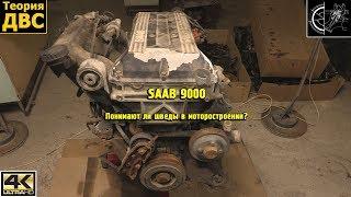Фото с обложки Понимают Ли Шведы В Моторостроении? Двигатель С Saab 9000