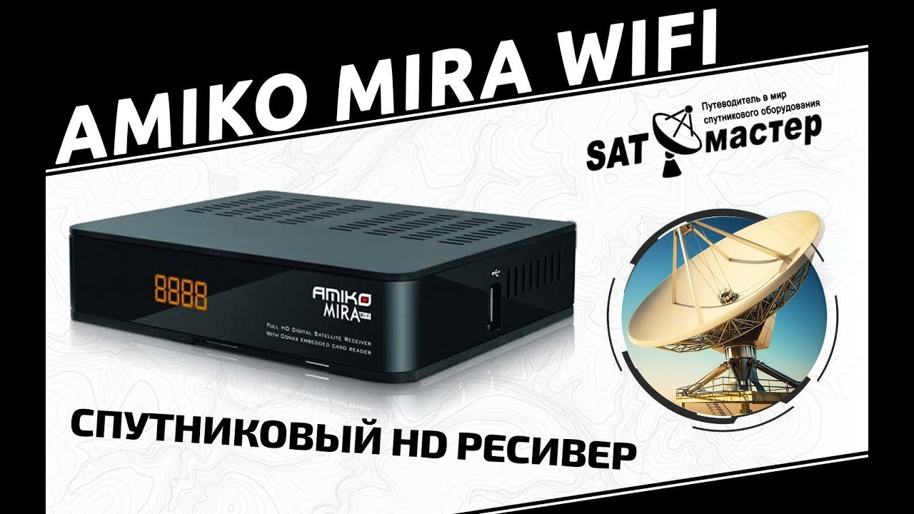 Amiko Mira WiFi спутниковый ресивер (обзор)
