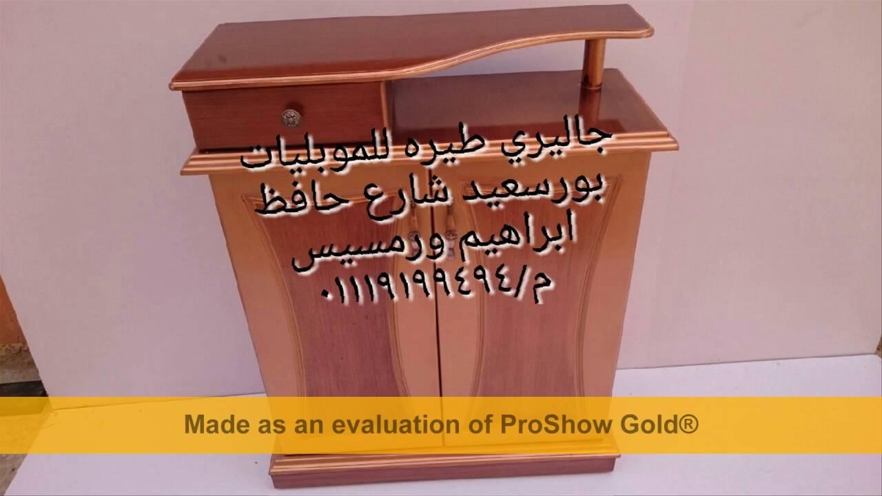 2fb4e282e  موبليات طيره (اكثر من 60 موديل جزامات) - YouTube