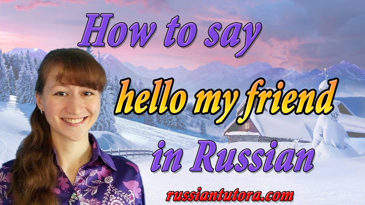 How to say hello my friend in russian youtube m4hsunfo