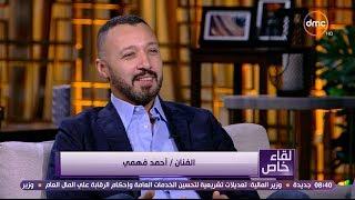 """أحمد فهمي : """"أمي أكثر واحدة شتمتني بسبب مسلسل لأعلى سعر"""""""