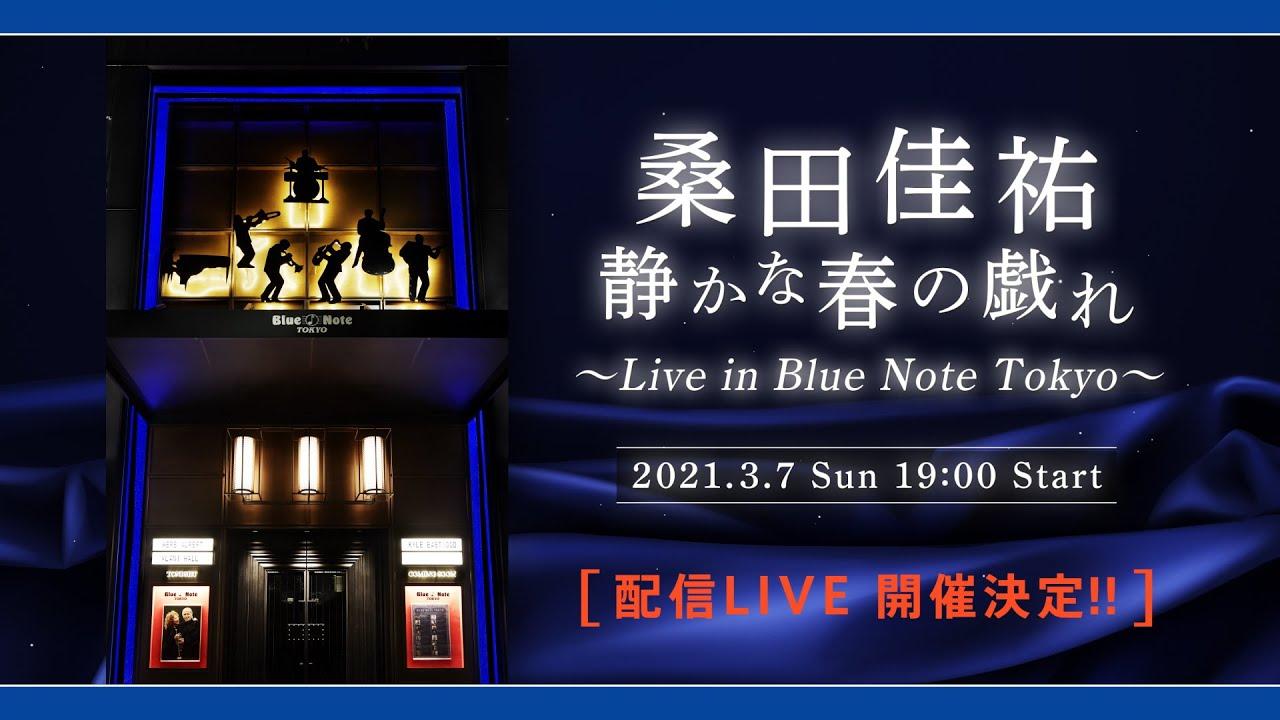 桑田佳祐「静かな春の戯れ~Live in Blue Note Tokyo~」2021.3.7 開催決定!!