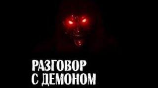 Разговор с демоном Азазелем | Вызов демона