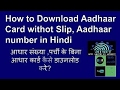 How to Download Aadhar Card Without Any Details   in Hindi 2017 THW