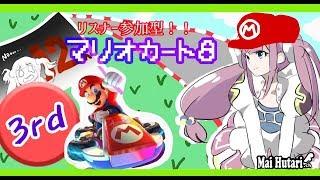 【マリカ】アシストとってみるpart3🦄💗/マイちゃんねる【switch】