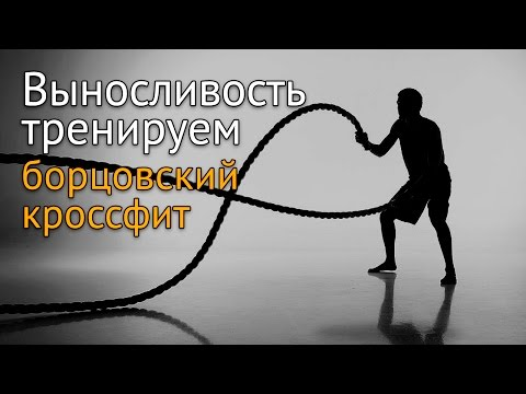 Как развивать и тренировать выносливость: борцовский кроссфит