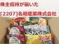 株主優待が届いた [2207]名糖産業 の動画、YouTube動画。