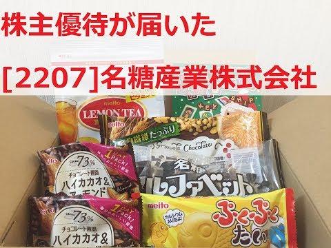 株主優待が届いた [2207]名糖産業