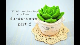How to DIY Melt and Pour Soap with Flour???????? | 皂基+面粉=多肉植物???? | 拍照道具——part 2