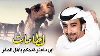 Gambar cover شيلة لطامات | مفاجئة الموسم لـ اول مره اداء فهد بن فصلا 2019