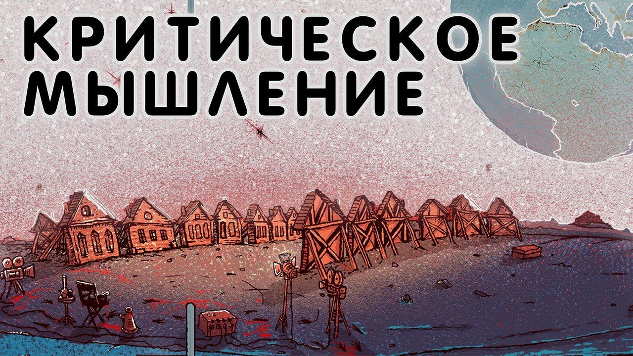 Критическое мышление / План Ломоносова V / аудио