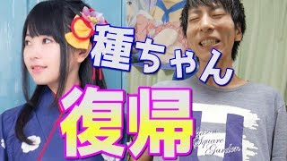 種田梨沙さん所属、大沢事務所公式HP→http://osawa-inc.co.jp/blocks/in...