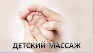 Детский массаж   для грудничков и новорожденных✳