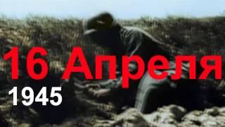 Берлинская Наступательная Операция.(, 2014-05-08T18:42:05.000Z)