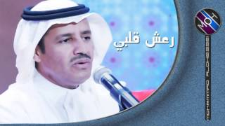 خالد عبدالرحمن - رعش قلبي HD 1080p