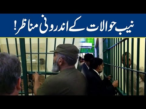 Inside Video of NAB jail - Human Right Commission Visits NAB office | Lahore News HD