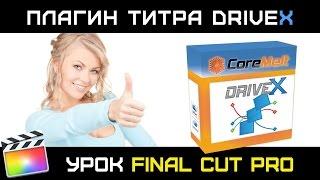 ПЛАГИН DriveX. Привязка ТЕКСТА к движущимся объектам в FINAL CUT PRO 10.3. DriveX Powered by Mocha