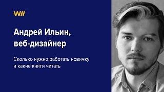 Зачем веб-дизайнеру рвать задницу? Откровения Андрея Ильина.