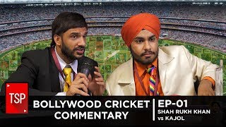 TSP || Bollywood Cricket Commentary -  Shah Rukh Khan vs Kajol | Episode 01