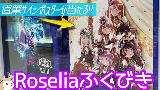 直筆サイン入り描きおろし告知ポスターが当たる!Roselia 2nd Album「Wahl」発売記念福引抽選会に参加してみた