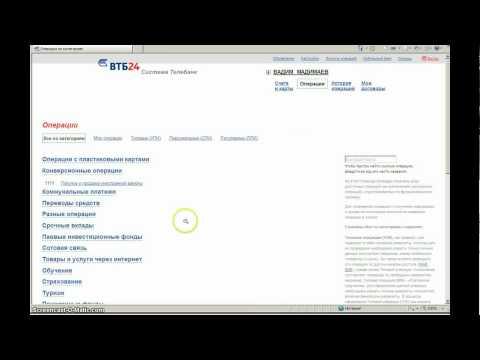 Выполнение операций с ПК в системе Телебанк ВТБ24