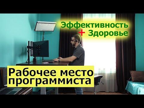 Рабочее место программиста дома. Регулируемый стол по высоте. Кресло-седло. Советы по эргономике.