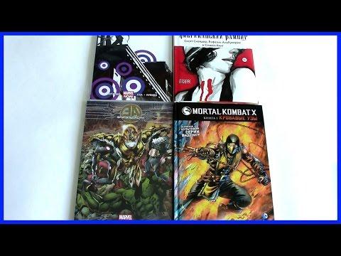 Дата выхода Mortal Kombat X и Самые интересные комиксы - Новости Развлечений