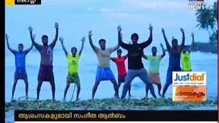 SHE MEDIAS NEWS IN ASIANET VAARTHAKKAPPURAM ABOUT FIFA WORLDCUP WELCOME SONG