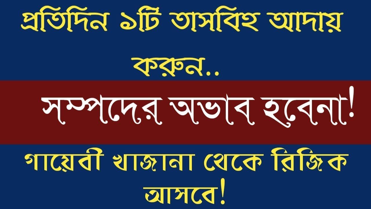 #bangla_tasbih #amol Amol for Rizik | Tasbih Fatimah in Bangla amol by  Al-Abrar Islamic Life