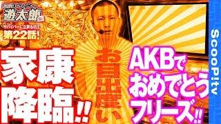 回胴リベンジャー遊太郎 vol.22
