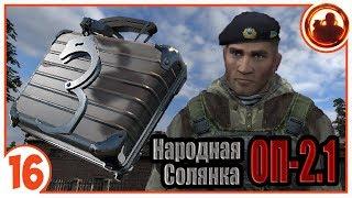 Компромат на офицера. Народная Солянка + Объединенный Пак 2.1 / НС+ОП 2.1 # 016.