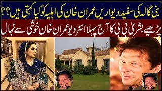 Imran Khan 3rd wife Bushra Bibi First interview