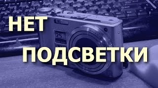 Фотокамера Panasonic Lumix DMC-TZ7. Чёрный экран. Нет подсветки дисплея. Ремонт(Ремонт подсветки фотокамеры. Выгорела дорожка на плате светодиодов подсветки., 2015-06-20T14:40:58.000Z)