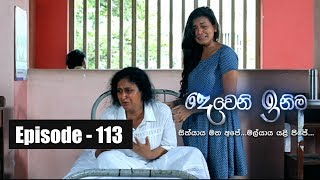 Deweni Inima | Episode 113 12th July 2017 Thumbnail
