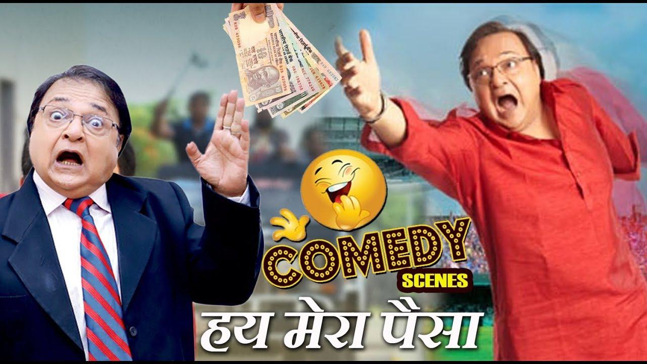 राकेश बेदी के 3 बेस्ट कॉमेडी सीन्स - Rakesh Bedi Comedy - हय मेरा पैसा