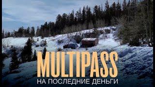 """MULTIPASS - На последние деньги (ВНИМАНИЕ! СПОЙЛЕРЫ сериала """"Во все тяжкие"""")"""