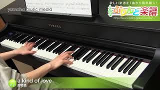 使用した楽譜はコチラ http://www.print-gakufu.com/score/detail/28018...