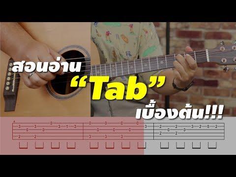 สอนอ่าน TAB เบื้องต้น!!! l Musictrick