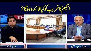 The Reporters | Sabir Shakir | ARYNews | 14 May 2019