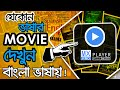 Bangla Subtitle on English/Hindi/Chines/Tamil & Others Movie By MXPlayer  || New Tricks 2020