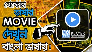 Bangla Subtitle on English/Hindi/Chines/Tamil & Others Movie By MXPlayer     New Tricks 2020