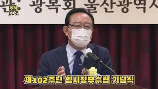[추적60초] 제102주년 임시정부수립 기념식
