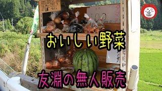 和歌山県 紀の川市 友淵 無人販売 【 うろうろ和歌山 】Vegetable Store has No Salesclerk Japan