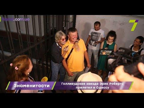 Новости 7 канал Одесса: Голливудская звезда Эрик Робертс прилетел в Одессу